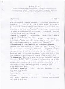 Протокол №1 вскрытия конвертов с заявками -1л.
