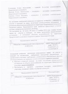 протокол №1 вскрытия конвертов-2л